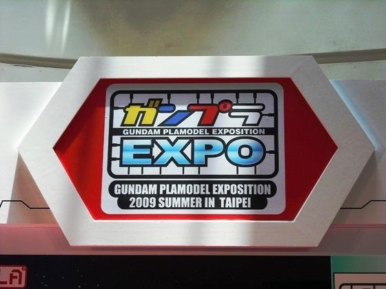 鋼普拉EXPO 2009展覽.影像紀錄00