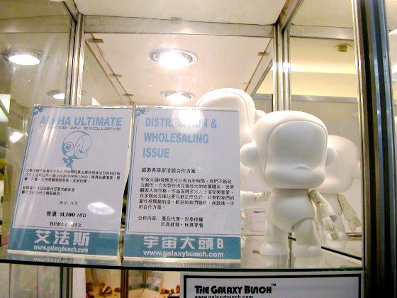 2008年台北國際玩具創作大展.影像紀錄07