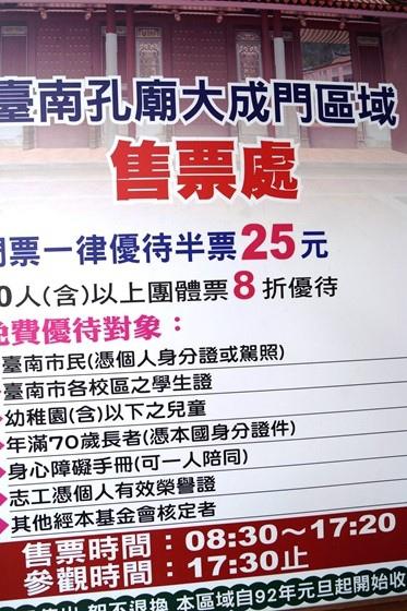 圖遊台南孔廟03