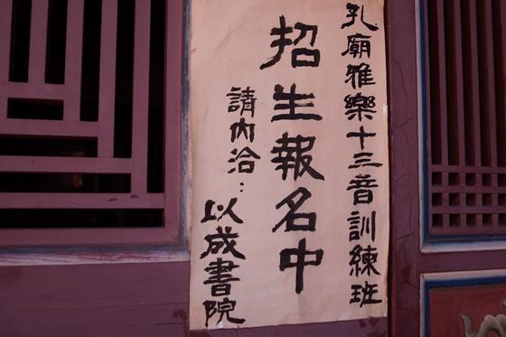 圖遊台南孔廟11