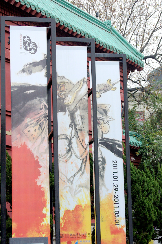 2011瀋陽故宮文物展之大清盛世文物展.遊記1