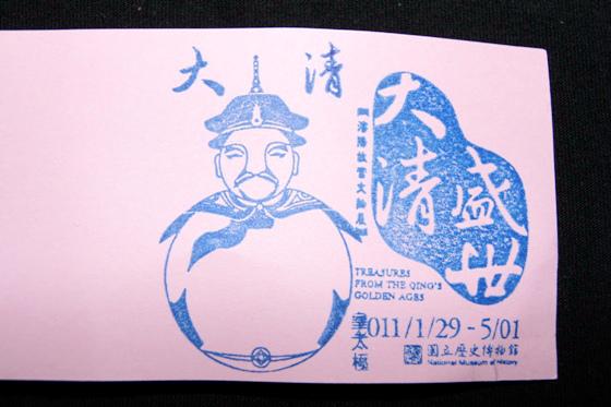 2011瀋陽故宮文物展之大清盛世文物展.遊記5