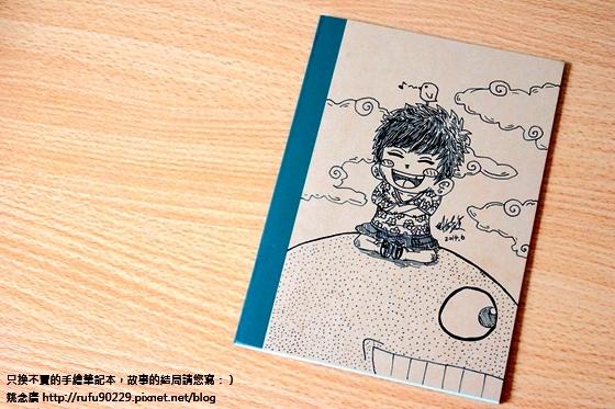 只換不賣的手繪筆記本,故事的結局請您寫:)1