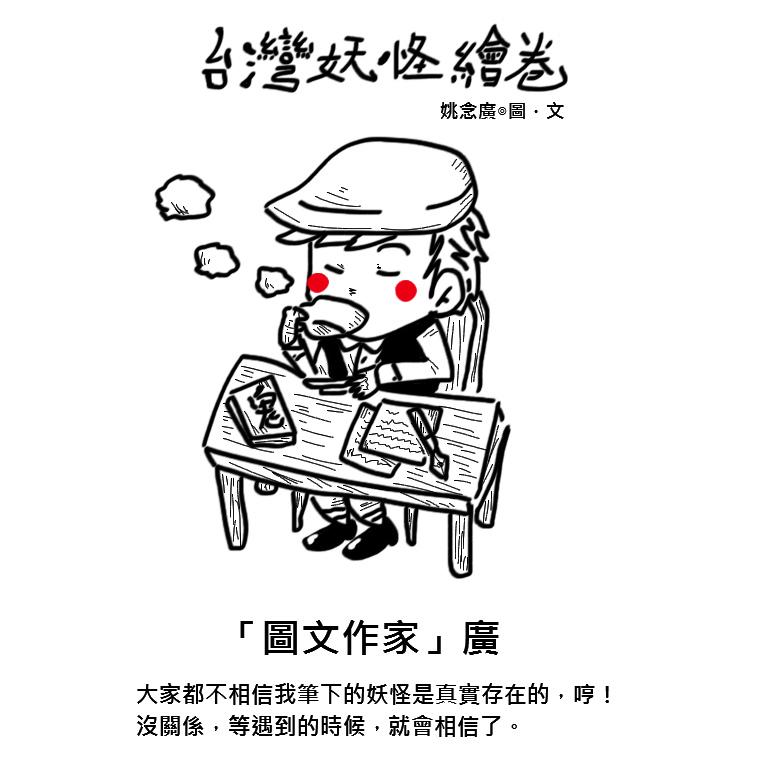 01「圖文作家」廣