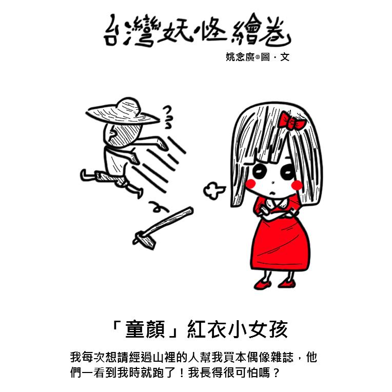 03「童顏」紅衣小女孩