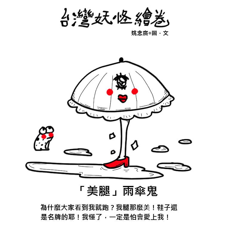 06「美腿」雨傘鬼