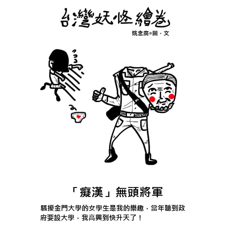 07「癡漢」無頭將軍