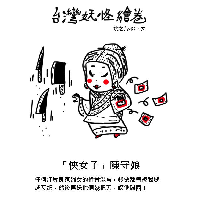 09「俠女子」陳守娘