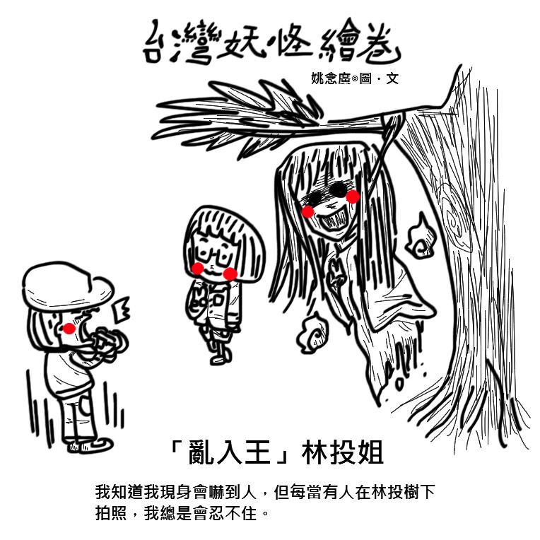 10「亂入王」林投姐