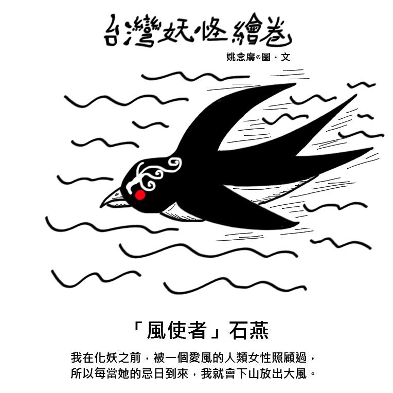 11「風使者」石燕