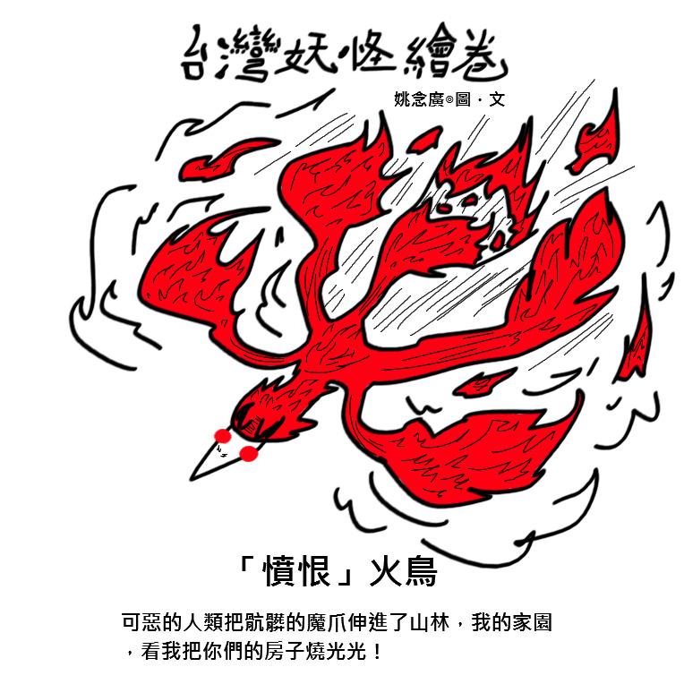 14「憤恨」火鳥