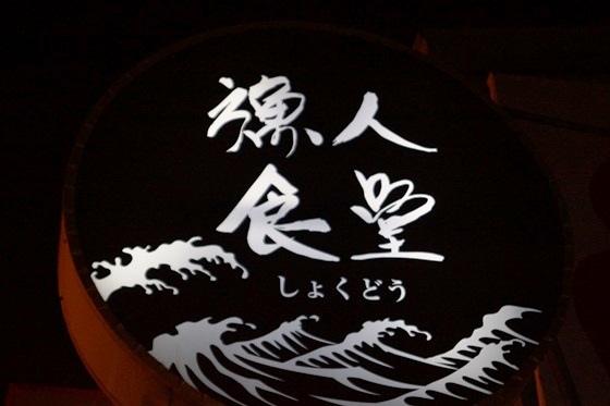 [台南-北區]漁人食堂-鯖魚定食03