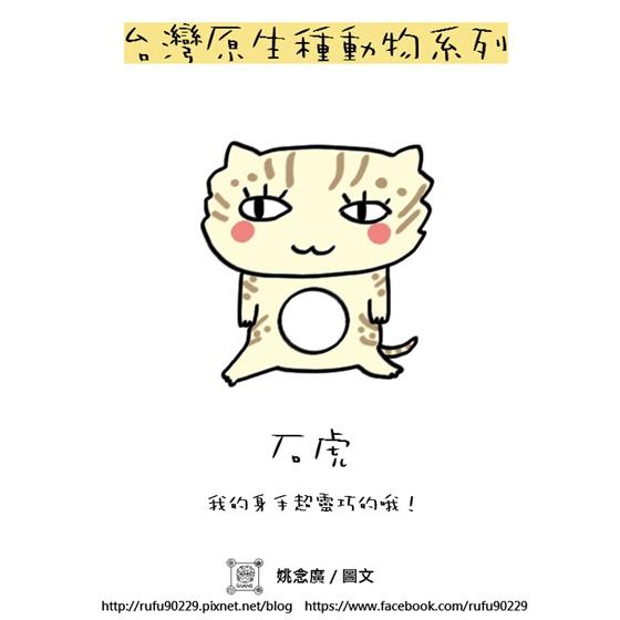 01台灣原生種動物系列-石虎