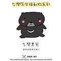 02台灣原生種動物系列-台灣黑熊