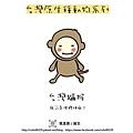 03台灣原生種動物系列-台灣獼猴