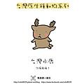 04台灣原生種動物系列-台灣水鹿