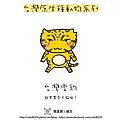 05台灣原生種動物系列-台灣雲豹