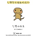 07台灣原生種動物系列-台灣山椒魚