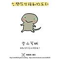 11台灣原生種動物系列-雪山草蜥