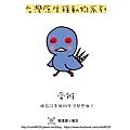 12台灣原生種動物系列-帝雉