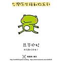 13台灣原生種動物系列-翡翠樹蛙