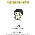 15台灣原生種動物系列-阿廣