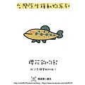 09台灣原生種動物系列-櫻花鉤吻鮭
