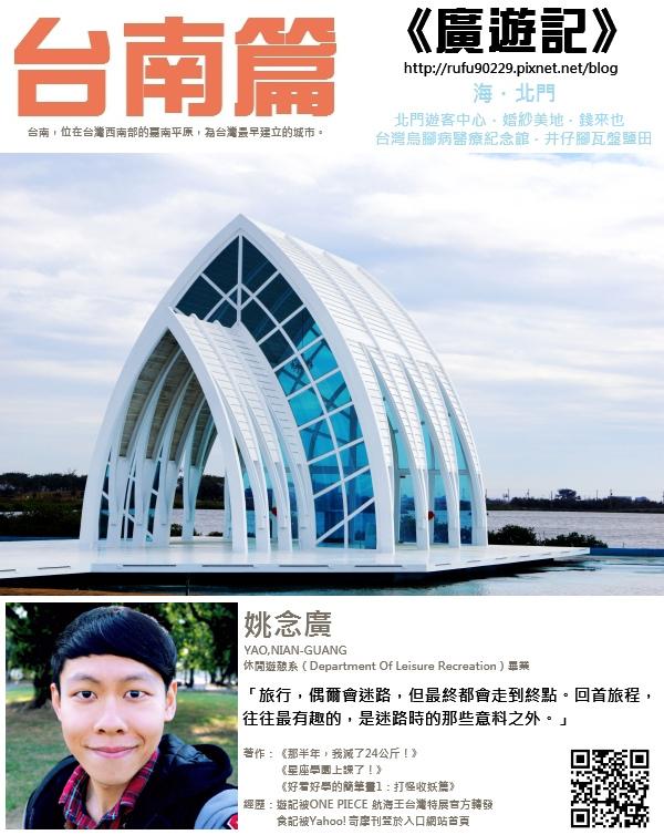 《廣遊記》台南篇:海.北門