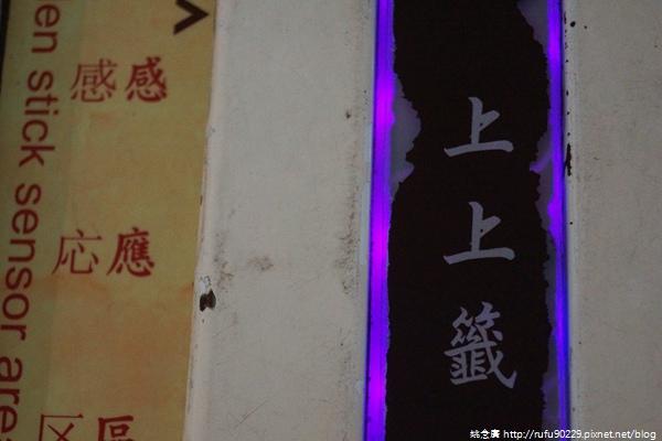 《廣遊記》台南篇:海.北門22