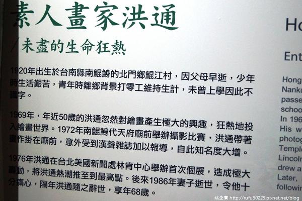 《廣遊記》台南篇:海.北門28
