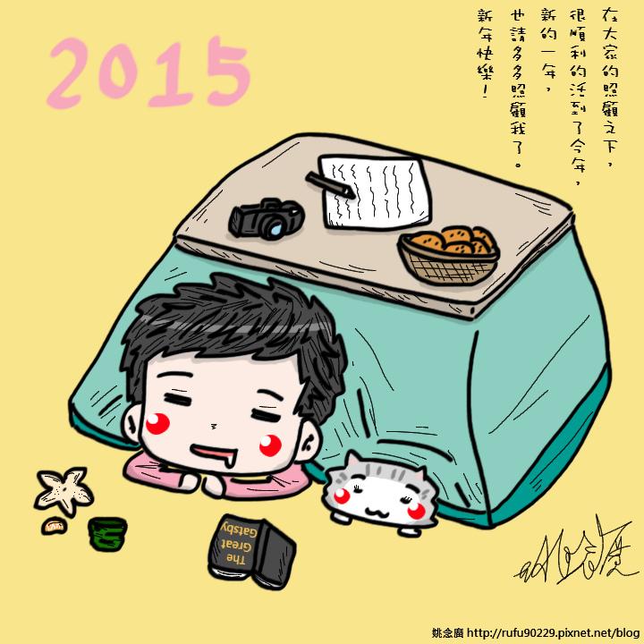 2015,在大家的照顧之下,很順利的活到了今年,新的一年,也請多多照顧我了。新年快樂!