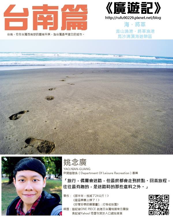 《廣遊記》台南篇:海.將軍00