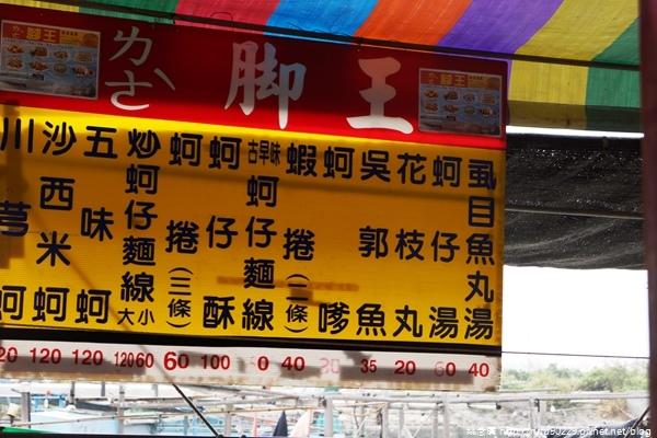 《廣遊記》台南篇:海.七股04