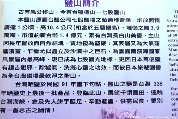 《廣遊記》台南篇:海.七股13