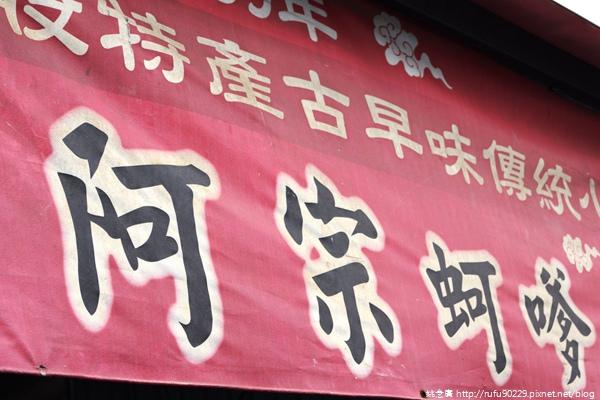 《廣遊記》台南篇:海.七股20