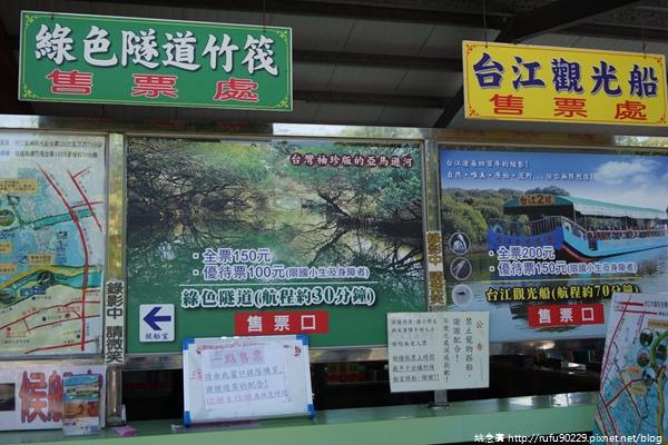 《廣遊記》台南篇:海.安南1