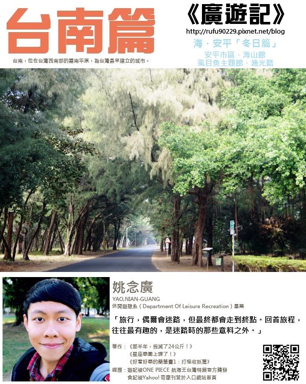 《廣遊記》台南篇:海.安平00