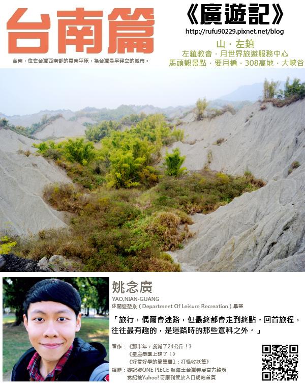 《廣遊記》台南篇:山.左鎮00