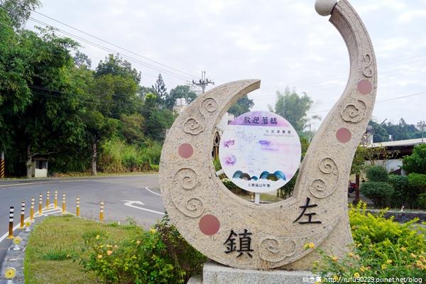 《廣遊記》台南篇:山.左鎮02