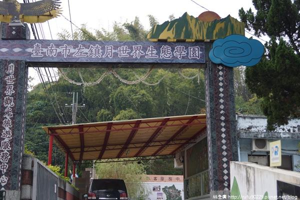 《廣遊記》台南篇:山.左鎮07