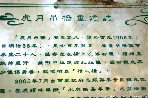 《廣遊記》台南篇:山.新化16