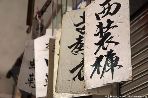《廣遊記》台南篇:山.新化31