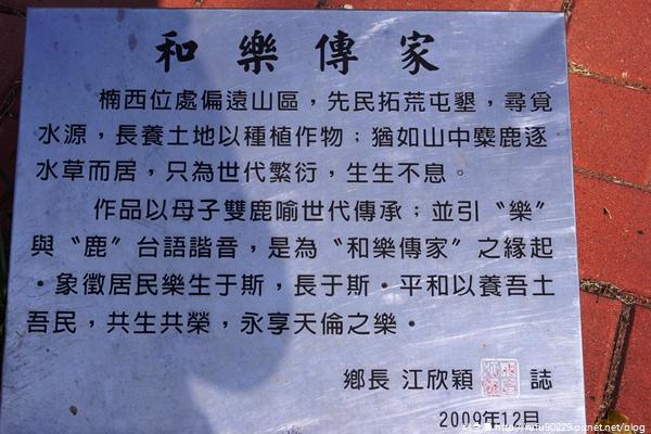 《廣遊記》台南篇:山.楠西12
