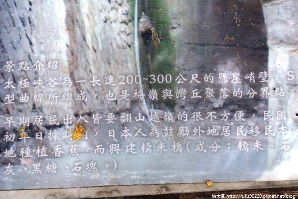 《廣遊記》台南篇:山.楠西16