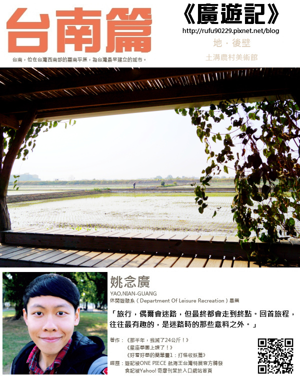 《廣遊記》台南篇:地.後壁00