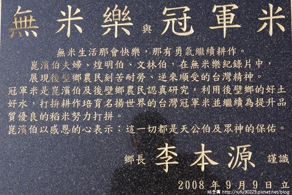 《廣遊記》台南篇:地.後壁04