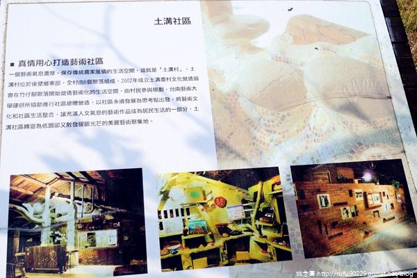 《廣遊記》台南篇:地.後壁16