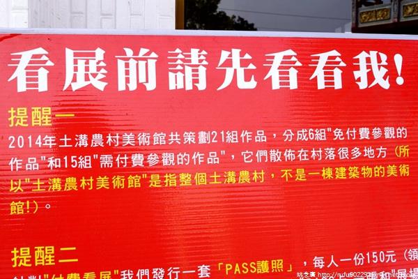 《廣遊記》台南篇:地.後壁21
