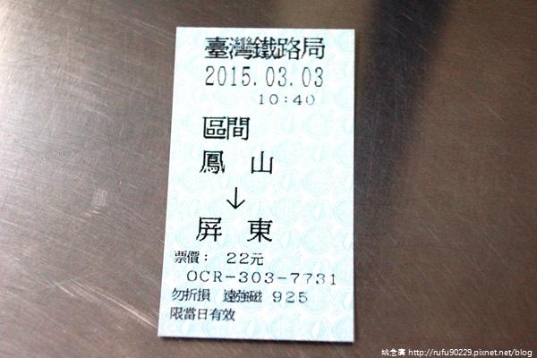 「環島相信愛.鐵道大富翁」DAY1054