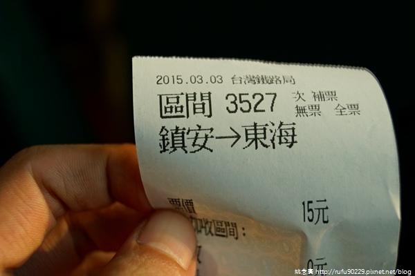 「環島相信愛.鐵道大富翁」DAY1095